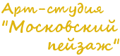Арт-студия «Московский пейзаж»
